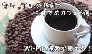 青山一丁目・外苑前でフリーランスが利用しやすいカフェを6店舗ピックアップ!
