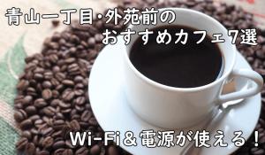 青山一丁目・外苑前でフリーランスが利用しやすいカフェを7店舗ピックアップ!
