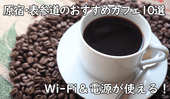 原宿・表参道のフリーランスにおすすめのカフェ10選