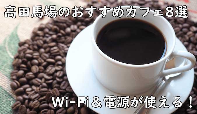 高田馬場にあるフリーランスにおすすめのカフェ8選