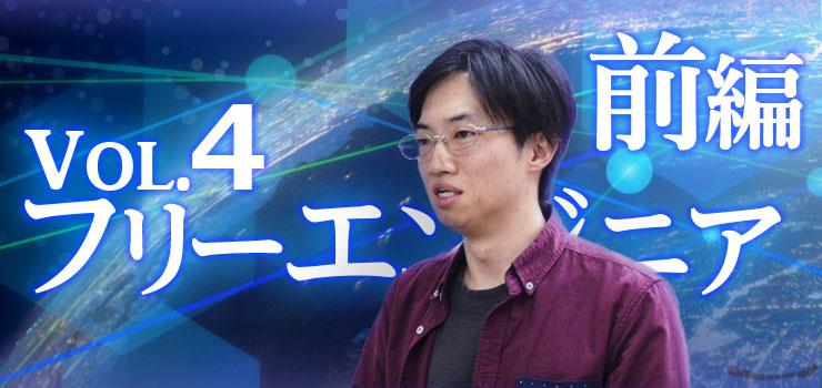 フリーランスエンジニア、伊与田さんのインタビュー前編