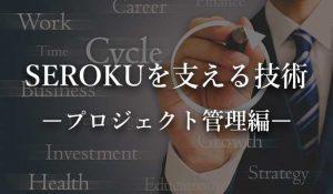 SEROKUフリーランスを技術。プロジェクト管理編。
