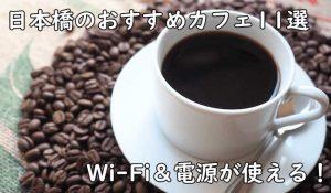 日本橋でフリーランスが利用しやすいカフェを11店舗ピックアップ!