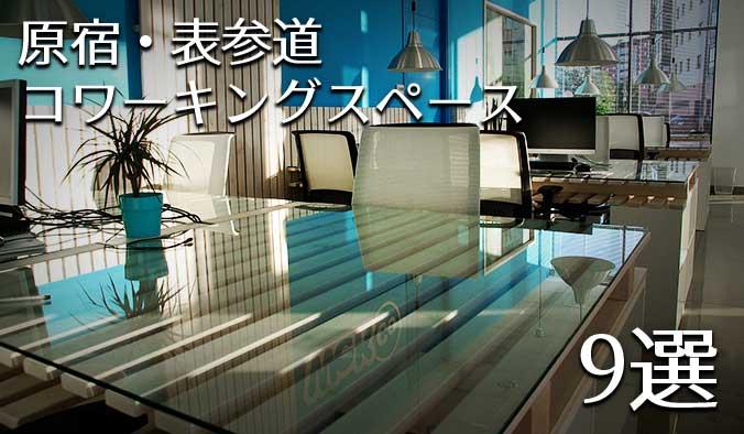 原宿・表参道でフリーランスが利用しやすいコワーキングスペースを9店舗ピックアップ!