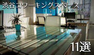 渋谷でフリーランスが利用しやすいコワーキングスペースを11店舗ピックアップ!