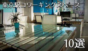 東京駅周辺でフリーランスが利用しやすいコワーキングスペースを10店舗ピックアップ!