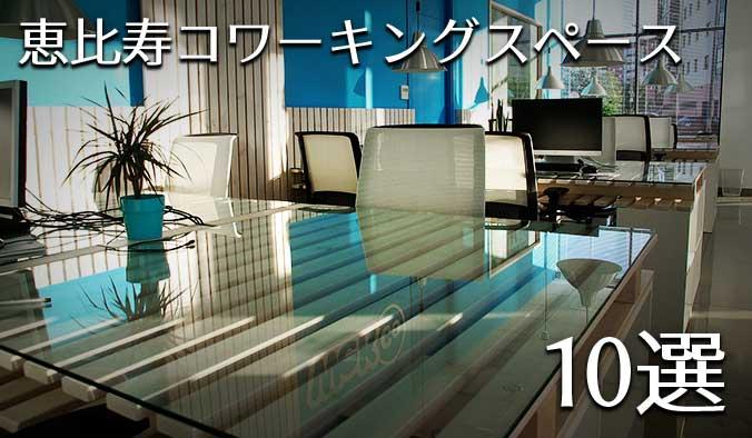 恵比寿でフリーランスが利用しやすいコワーキングスペースを10店舗ピックアップ!
