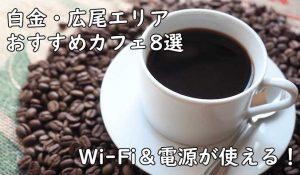 白金・広尾周辺でフリーランスが利用しやすいカフェを8店舗ピックアップ!