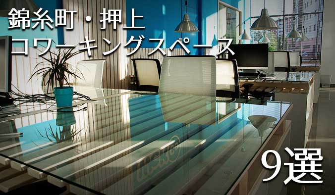 錦糸町・押上周辺でフリーランスが利用しやすいコワーキングスペースを9店舗ピックアップ!