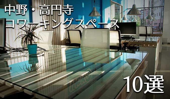 中野・高円寺周辺でフリーランスが利用しやすいコワーキングスペースを10店舗ピックアップ!