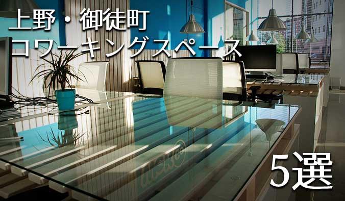 上野・御徒町周辺でフリーランスが利用しやすいコワーキングスペースを5店舗ピックアップ!