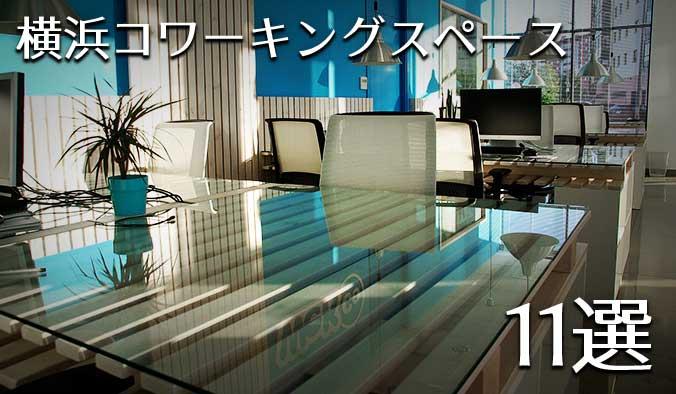 横浜でフリーランスが利用しやすいコワーキングスペースを11店舗ピックアップ!
