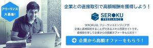SEROKU新規フリーランスエンジニア登録バナー