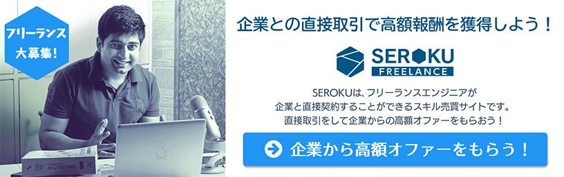 SEROKU新規フリーランスエンジニア・プログラマ登録促進バナー