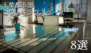 千葉(幕張・千葉駅周辺・松戸・浦安・柏)周辺でフリーランスが利用しやすいコワーキングスペースを8店舗ピックアップ!