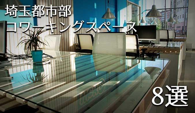 埼玉(大宮・上尾・川口・越谷)周辺でフリーランスが利用しやすいコワーキングスペースを8店舗ピックアップ!