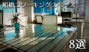 船橋・西船橋・津田沼周辺でフリーランスが利用しやすいコワーキングスペースを8店舗ピックアップ!