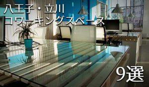 八王子・立川周辺でフリーランスが利用しやすいコワーキングスペースを9店舗ピックアップ!