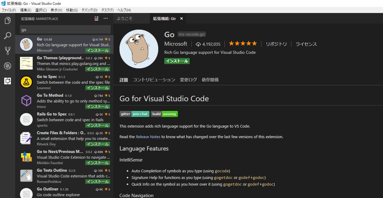 go言語での開発始めてみる 開発環境作ってみる編
