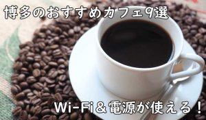 博多駅周辺でフリーランスが利用しやすいカフェを9店舗ピックアップ!