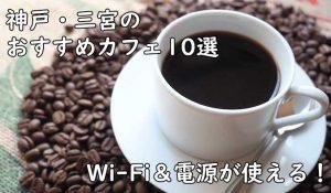 神戸・三宮周辺でフリーランスが利用しやすいカフェを10店舗ピックアップ!