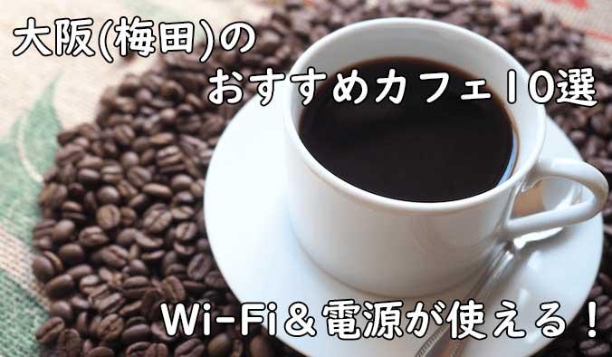 大阪(梅田)周辺でフリーランスが利用しやすいカフェを10店舗ピックアップ!