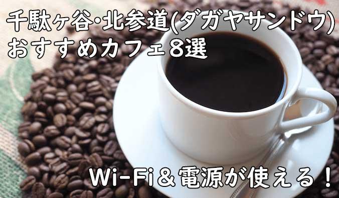 千駄ヶ谷・北参道(ダガヤサンドウ)の周辺でフリーランスが利用しやすいカフェを8店舗ピックアップ!