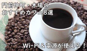 門仲・木場の周辺でフリーランスが利用しやすいカフェを8店舗ピックアップ!