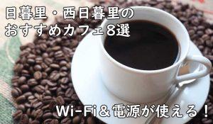 日暮里、西日暮里の周辺でフリーランスが利用しやすいカフェを8店舗ピックアップ!
