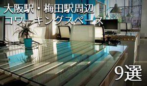 大阪駅・梅田駅周辺でフリーランスが利用しやすいコワーキングスペースを9店舗ピックアップ!