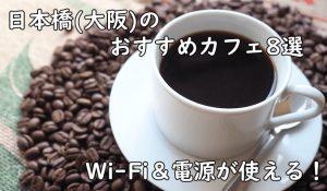 フリーランスエンジニア・プログラマーが大阪の日本橋で仕事しやすいおすすめカフェをピックアップ!