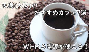フリーランスエンジニア・プログラマーが大阪の天満で仕事しやすいおすすめカフェをピックアップ!