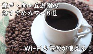 フリーランスエンジニア・プログラマーが登戸・向ヶ丘遊園で仕事しやすいおすすめカフェをピックアップ!