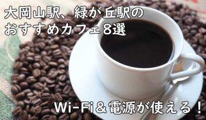 フリーランスエンジニア・プログラマーが大岡山、緑が丘で仕事しやすいおすすめカフェをピックアップ!