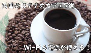 フリーランスエンジニア・プログラマーが両国で仕事しやすいおすすめカフェをピックアップ!