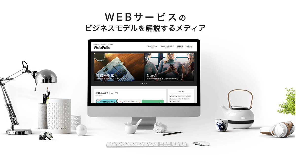webサービスのビジネスモデルを解説するメディア