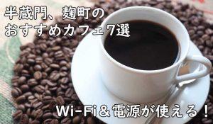 フリーランスエンジニア・プログラマーが半蔵門・麹町周辺で仕事しやすいおすすめカフェをピックアップ!