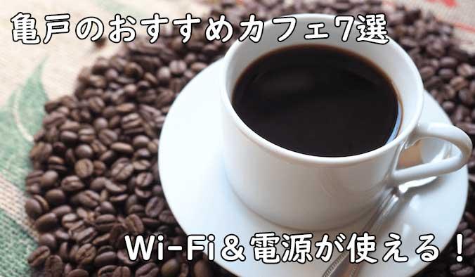 フリーランスエンジニア・プログラマーが亀戸で仕事しやすいおすすめカフェをピックアップ!