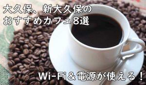 フリーランスエンジニア・プログラマーが大久保・新大久保で仕事しやすいおすすめカフェをピックアップ!